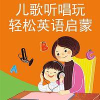 【晓华亲子英语】儿歌听唱玩,英语轻松学