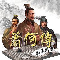 萧何传·西汉开国【全集】