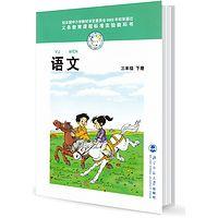 小学三年级语文下册(北师大版)