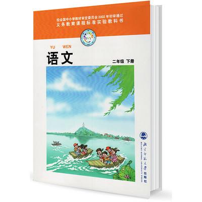 小学二年级语文下册(北师大版)