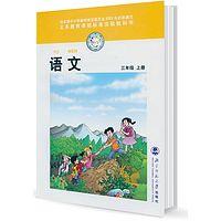 小学三年级语文上册(北师大版)