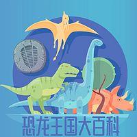 恐龙王国大百科