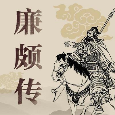 廉颇传·赵国那一片【全集】