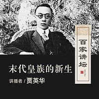 百家讲坛 末代皇族的新生【全集】