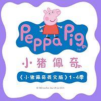 《小猪佩奇》英文版1-4季:天天听小猪佩奇说地道英语