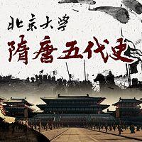 《隋唐五代史》北京大学