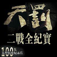 天罚——二战全纪实【全集】
