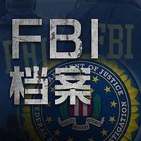 FBI档案【全集】