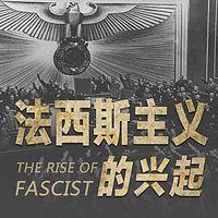 法西斯主义的兴起【全集】