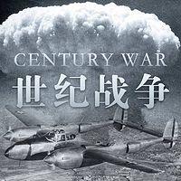 世纪战争(任志宏演播)