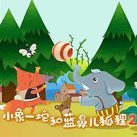 《小象一坨和蓝鼻儿狐狸II》