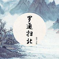 马长辉:《罗通扫北》