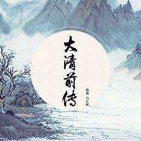 马长辉:大清前传