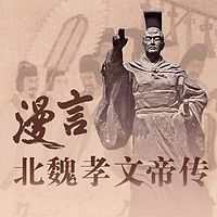 漫言北魏孝文帝传【全集】