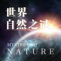 世界自然之谜