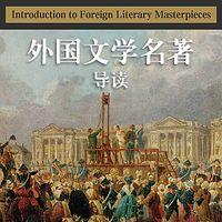 外国文学名著导读