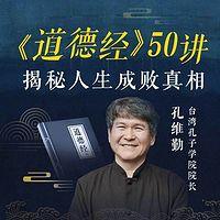 《道德经》50讲:揭秘成败真相