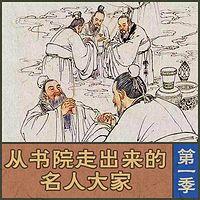 国史演义|张志君讲从书院走出来的名人大家