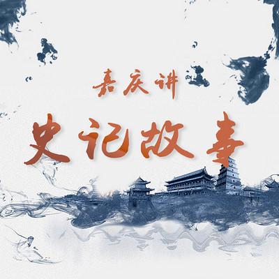 读懂经典|嘉庆讲史记故事