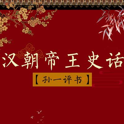 孙一:汉朝帝王史话