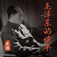 国史演义 徐中远讲述毛泽东的读书生活