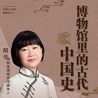 博物馆里的古代中国史