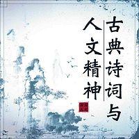 国史演义 程郁缀解析古典诗词与人文精神