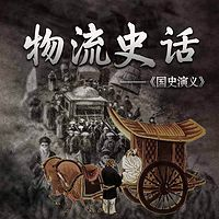 国史演义 张鸣讲中国物流快递发展史