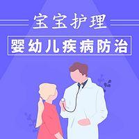 婴幼儿疾病防治