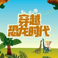 恐龙故事 穿越恐龙时代【小鱼阿姨讲故事】