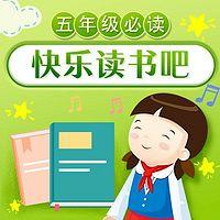 语文教材配套必读(五年级)