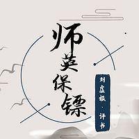 刘虚极评书:胜英保镖