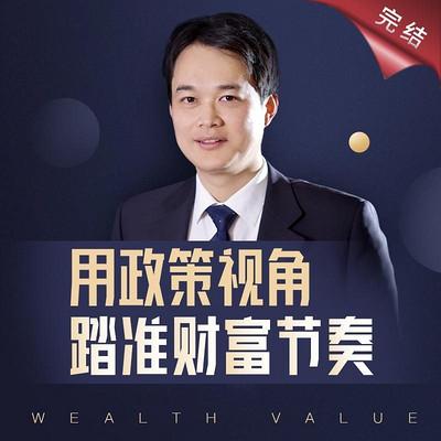 《李自杰:政策解读30讲》完结福利