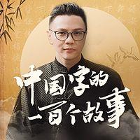 中国字的100个故事