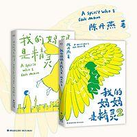 我的妈妈是精灵(全2册)| 畅销250万册的儿童文学