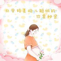 让孕妈美胎儿聪明的饮食秘密