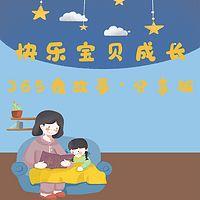 快乐宝贝成长365夜故事·珍藏版