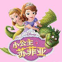 小公主苏菲亚·迪士尼动画故事
