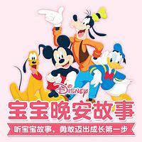 迪士尼宝宝晚安故事