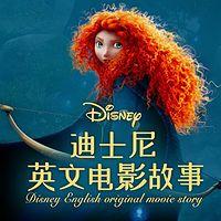 迪士尼英文电影故事