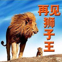 再见狮子王