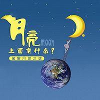 月亮上面有什么