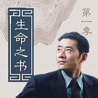 宏亮老师:生命之书第一季(试听版)