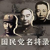 国民党名将录【全集】