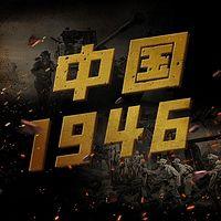 中国1946【全集】