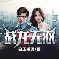 战龙无双(战神热血多人剧)陈宁宋娉婷少帅临门