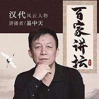 百家讲坛 易中天讲汉代风云人物【全集】