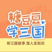 糖豆豆学三国