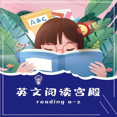 英文阅读宫殿 reading a-z