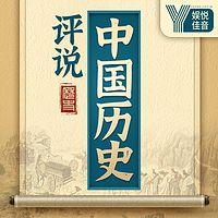 评话中国历史